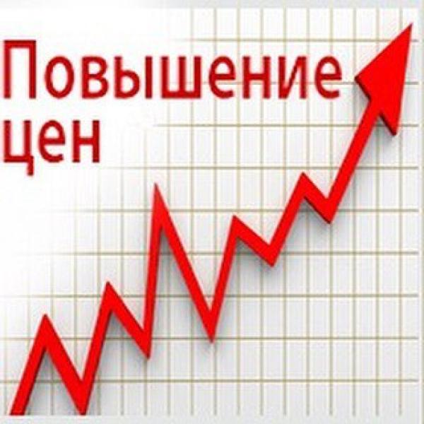 Важно!!! Сезонное повышение цен.
